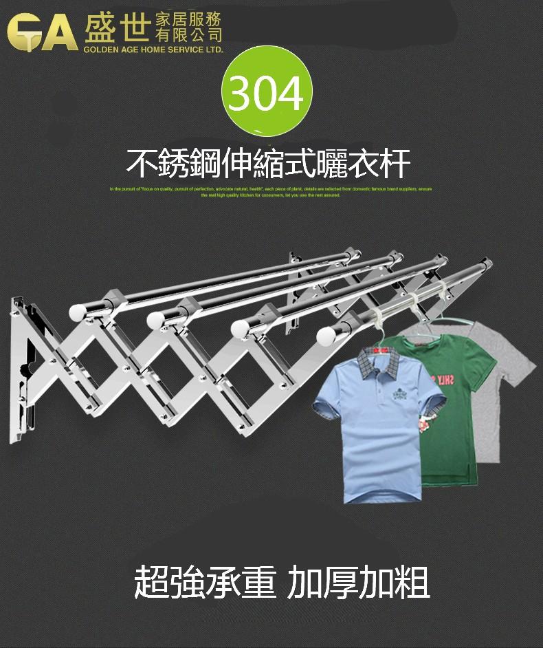 304不銹鋼伸縮式曬衣杆