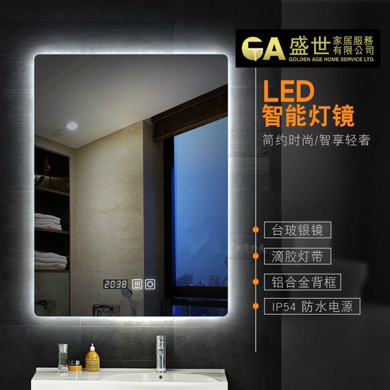 智能LED除霧浴室鏡(80X130CM)