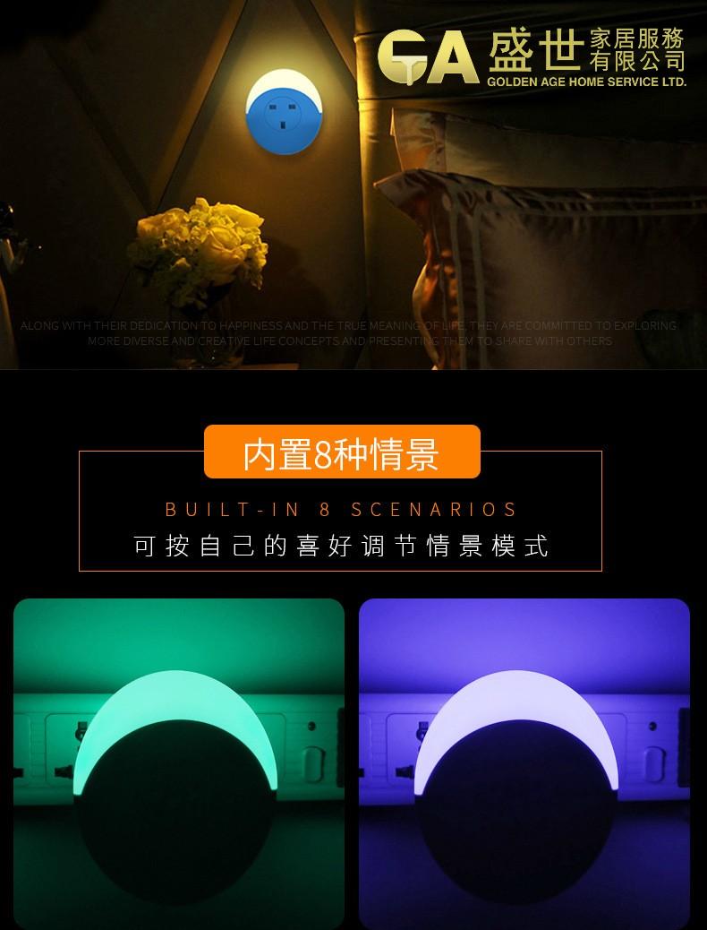 wifi智能插座小夜燈