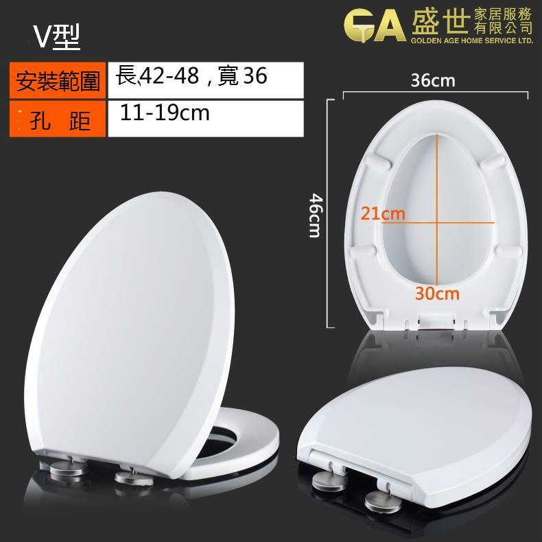 緩降靜音坐廁板 - v型