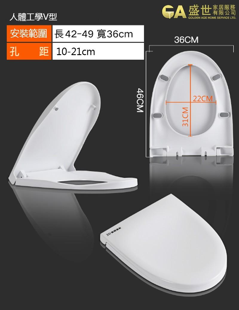 緩降靜音坐廁板 - 人體工學v型