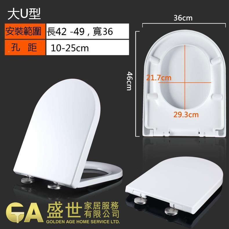 緩降靜音坐廁板 - 大U型