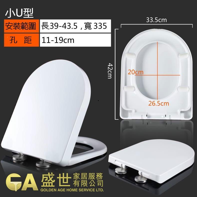 緩降靜音坐廁板 - 小U型