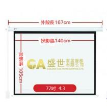 高清電動投影幕 (72吋 4:3)