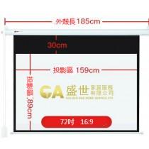 高清電動投影幕 (72吋 16:9)