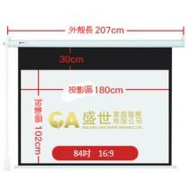 高清電動投影幕 (84吋 16:9)
