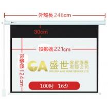 高清電動投影幕 (100吋 16:9)