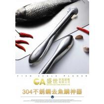 廚房神器-不銹鋼去魚鱗神器